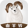 山羊转(山羊赚)转发赚钱福利appv1.0.0红包版