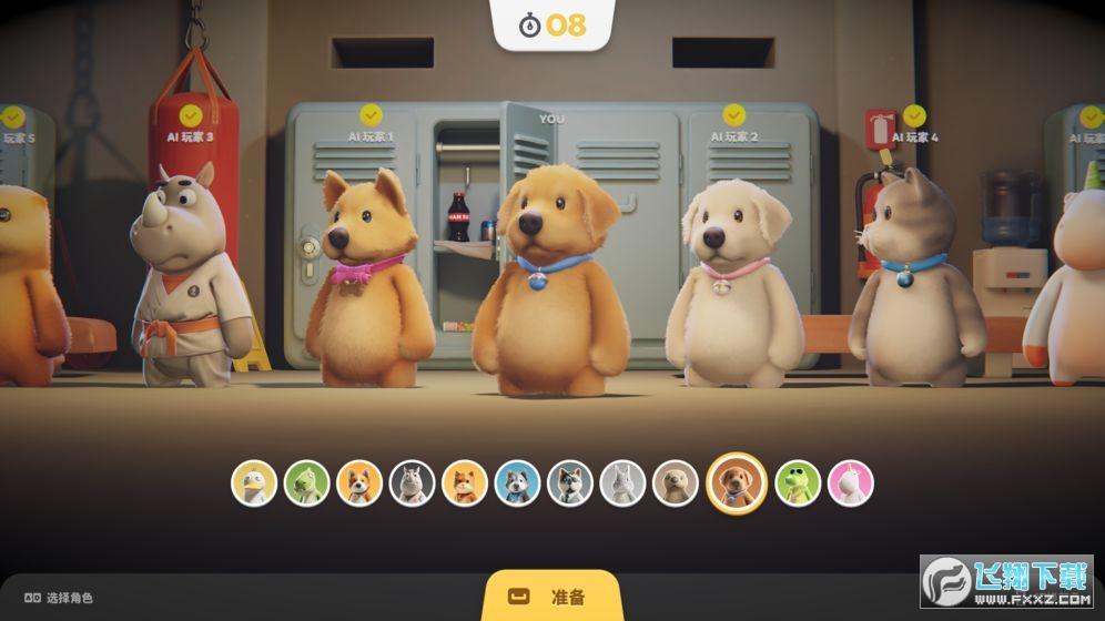 动物派对手机版免费版v1.0安卓版截图3
