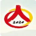 2020人口普查自主申报平台入口3.02官方版