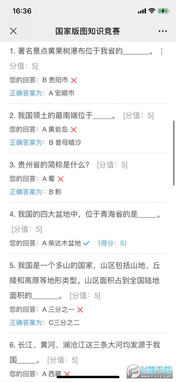 贵州省国家版图知识竞赛题答案2.01官方版截图0