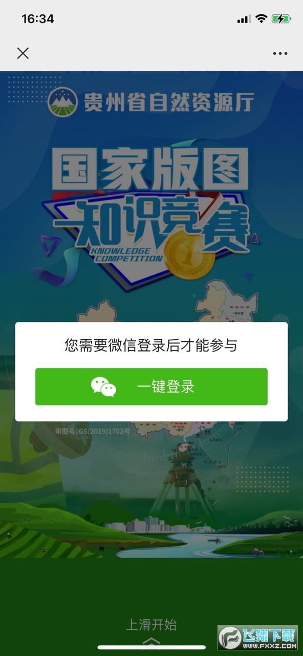 贵州省国家版图知识竞赛题答案2.01官方版截图2
