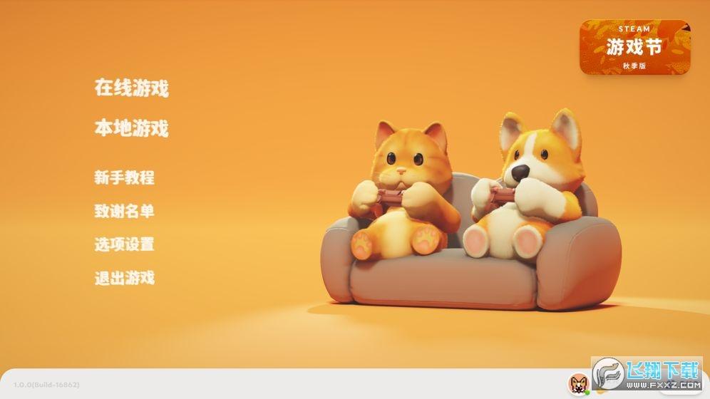 动物派对安卓版v1.0游戏安装手机版截图3