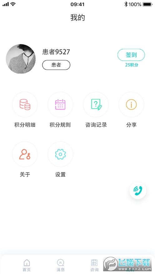 国际肝胆app官方版v1.1.0安卓版截图0