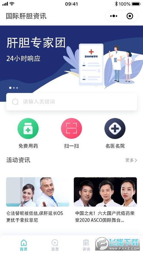 国际肝胆app官方版v1.1.0安卓版截图2