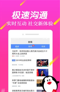 �{色�W信官方app2.01免�M版截�D1