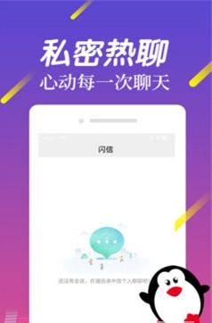 �{色�W信官方app2.01免�M版截�D2