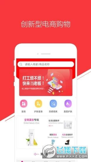 全民在线app最新版1.0安卓版截图2