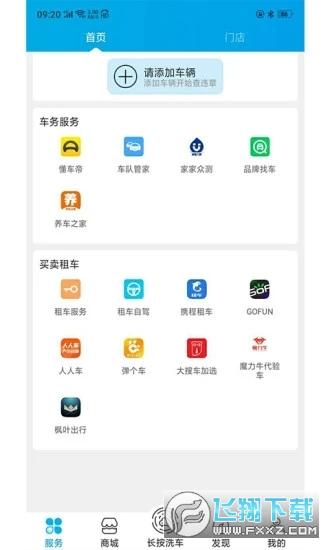 车海洋app官方版v1.3.1安卓版截图0