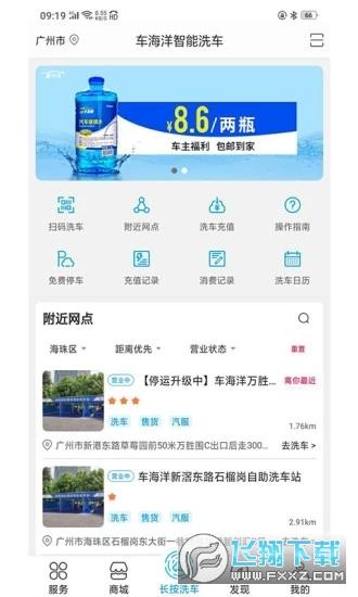 车海洋app官方版v1.3.1安卓版截图2