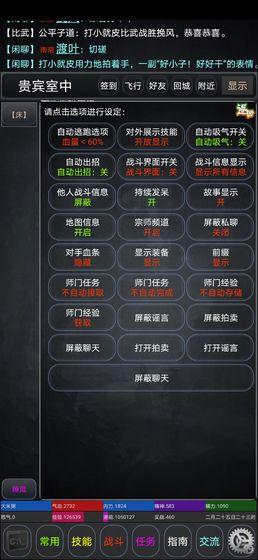 逸江湖官方版v1.0安卓版截图2