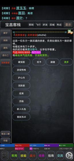 逸江湖官方版v1.0安卓版截图1