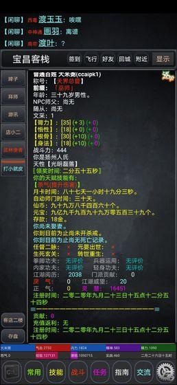逸江湖官方版v1.0安卓版截图3
