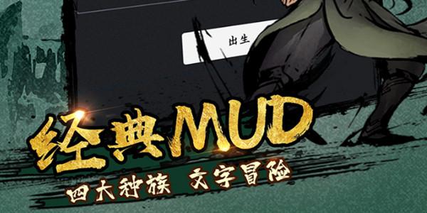 mud武侠游戏_武侠mud文字游戏_纯文字修真单机游戏