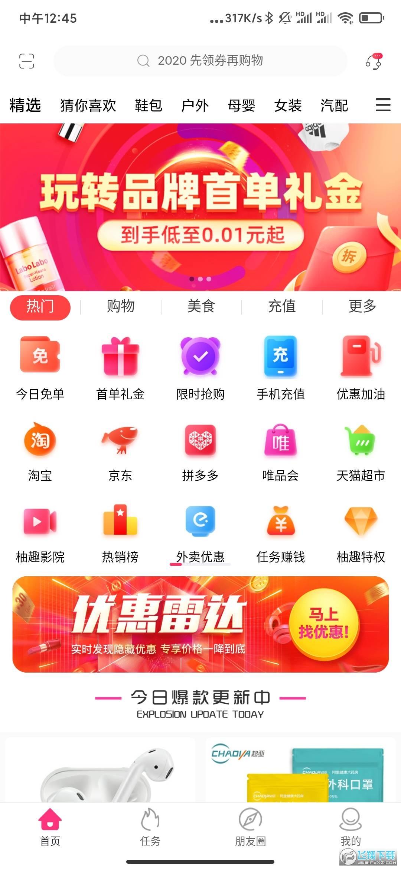 柚趣生活浏览商品赚钱app1.0.6首码版截图0