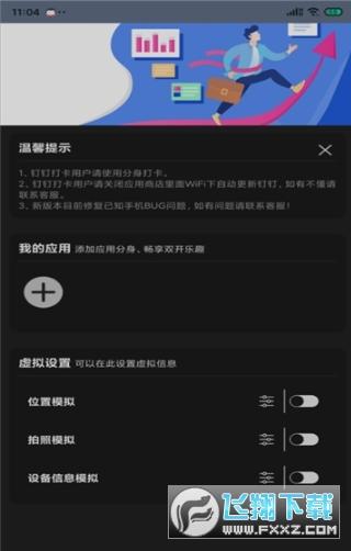 畅游助手破解版3.0安卓版截图0