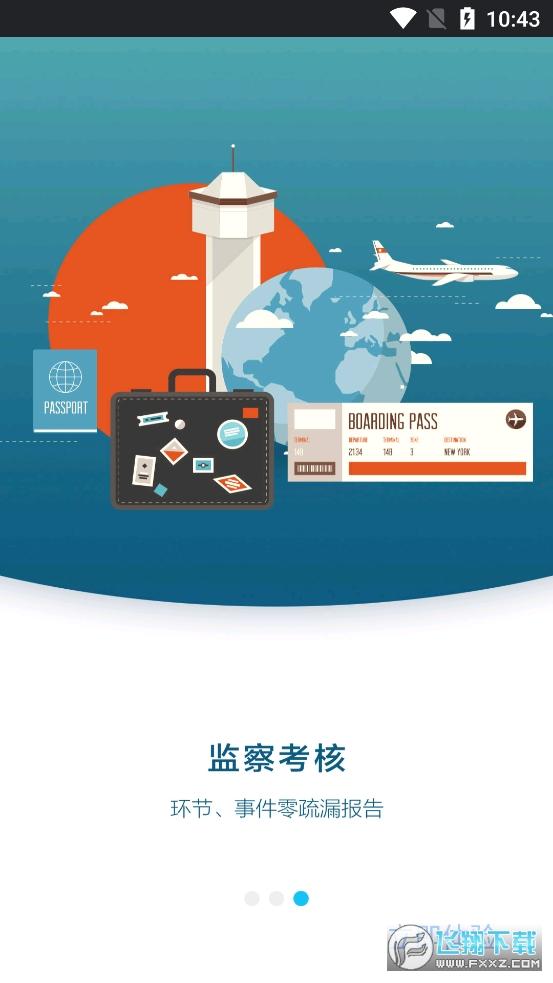 惠州粤飞通app官方版0.0.1最新版截图2