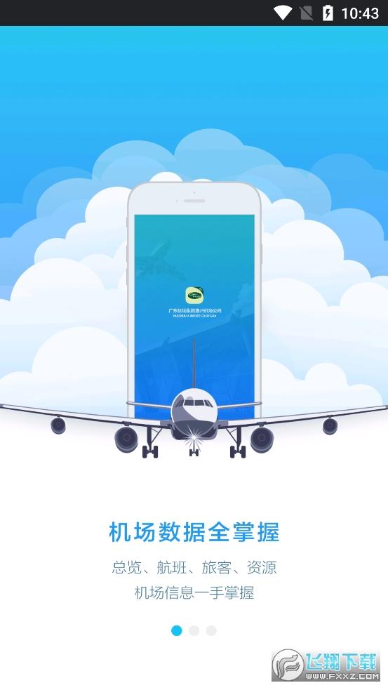 惠州粤飞通app官方版0.0.1最新版截图0