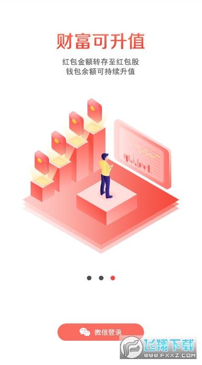 红包圈子抢红包赚钱appv2.1.9最新版截图2