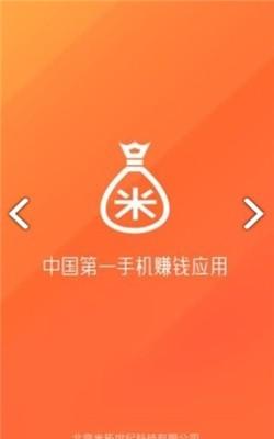 流惠兼职app红包版1.0安卓版截图2