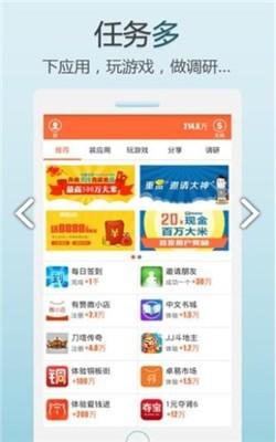 流惠兼职app红包版1.0安卓版截图0