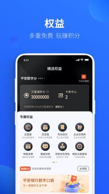 平安数字口袋app官方版v6.0.0安卓版截图0