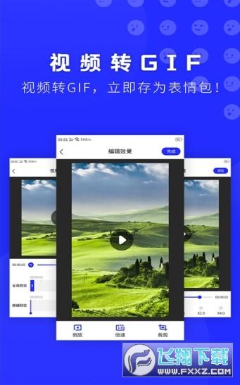 gif表情包助手v1.0 安卓版截图2