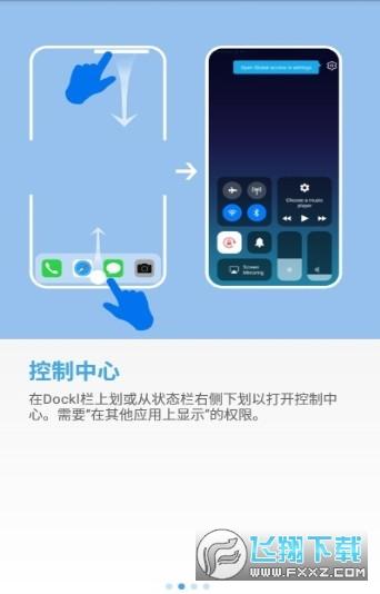 安卓手机透明组件v1.4 安卓版截图1