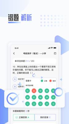 陪你考教师备考学习app1.0.0最新版截图1