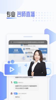 陪你考教师备考学习app1.0.0最新版截图2