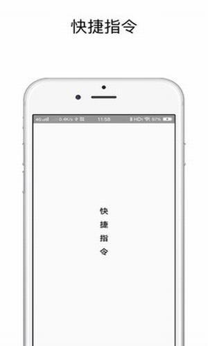 妙用快捷指令app1.0官方版截图0
