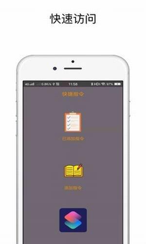 妙用快捷指令app1.0官方版截图1
