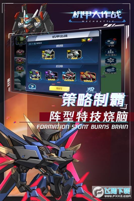 机甲大作战手游最新版v1.1手机版截图0