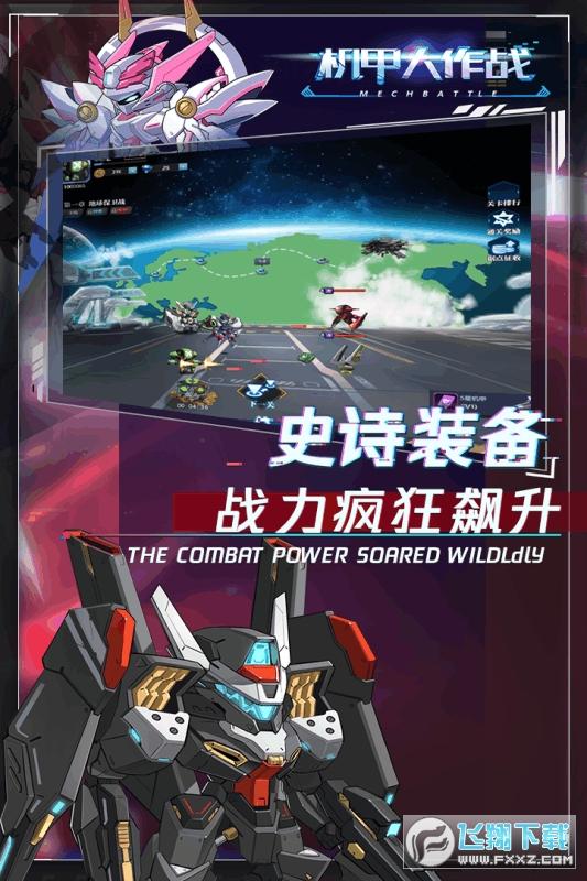 机甲大作战手游最新版v1.1手机版截图1