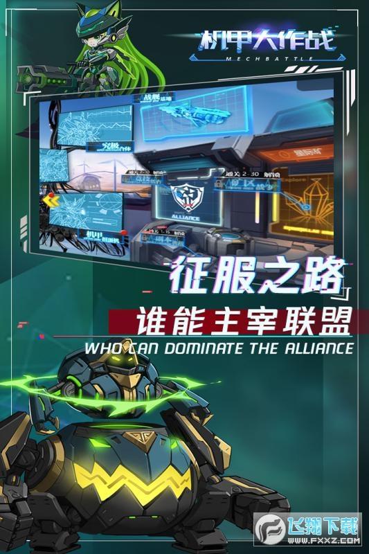 机甲大作战手游最新版v1.1手机版截图2