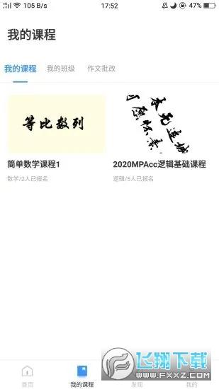 青阳MPAcc手机版appv1.2.9安卓版截图0