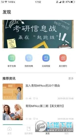 青阳MPAcc手机版app