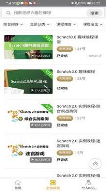 嘀嗒教育app安卓版1.0.0最新版截图1
