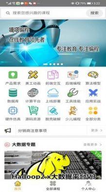嘀嗒教育app安卓版1.0.0最新版截图2