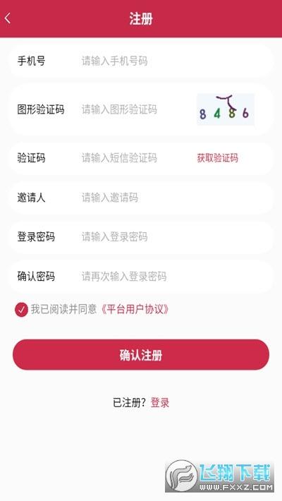 神农云健康赚钱项目1.0安卓版截图2