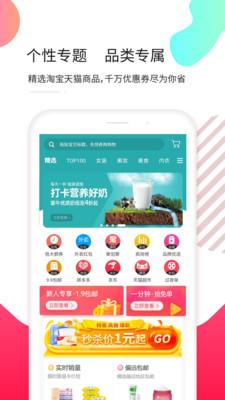 天天拼宝(优惠��)app6.8.5安卓版截图0