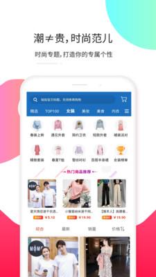 天天拼宝(优惠��)app6.8.5安卓版截图2