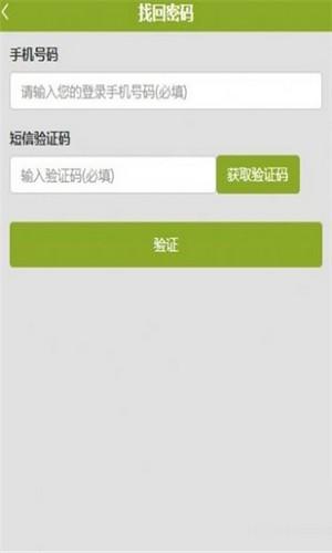 龙岩家校成绩查询账号登录3.02官方版截图1