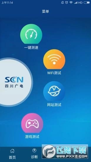 中国广电app手机版1.0.5安卓版截图1