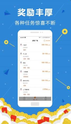 百元站赚钱appv1.0 安卓版截图2