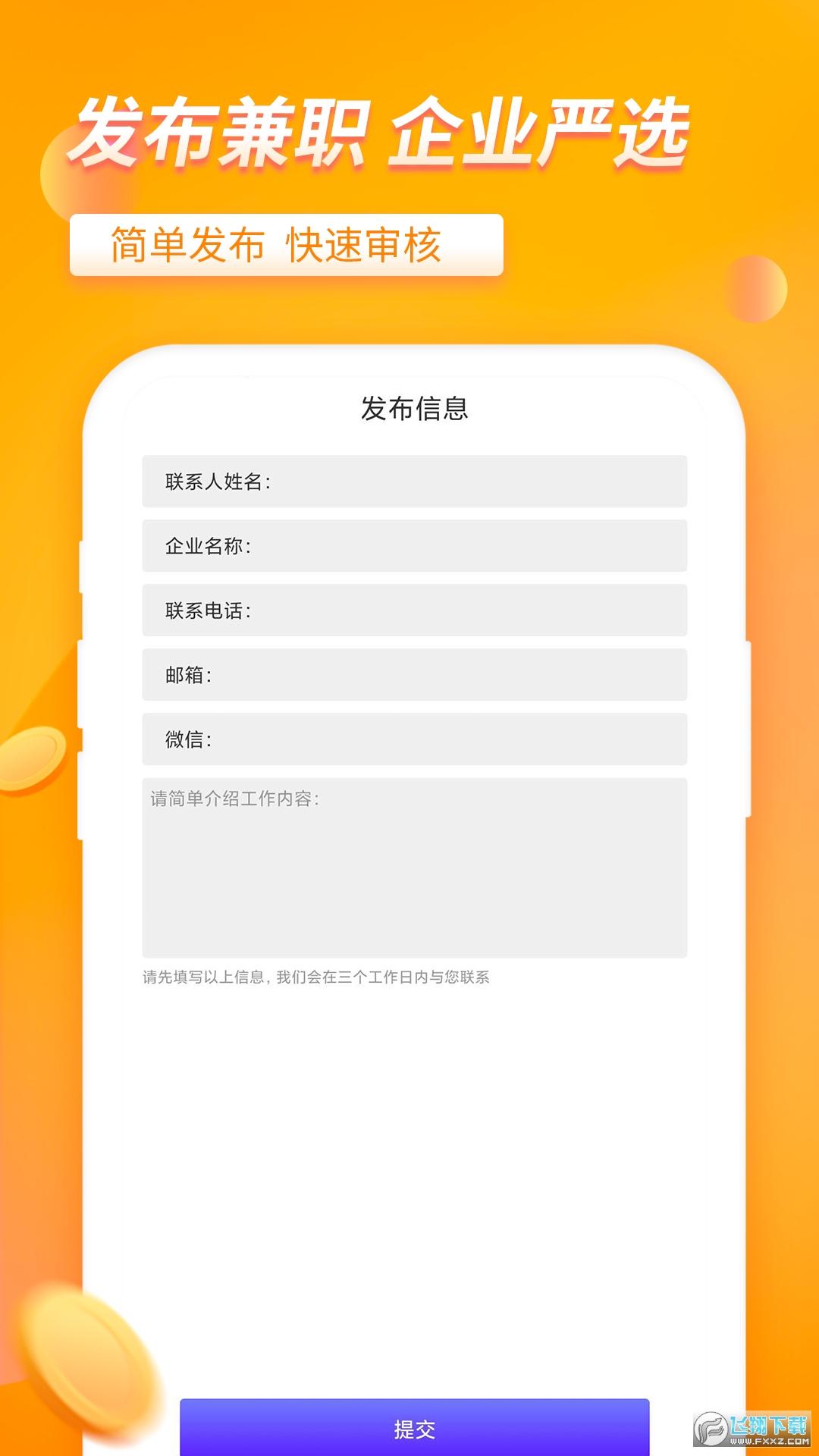 大象兼职手机兼职赚钱app1.5.8官网版截图1