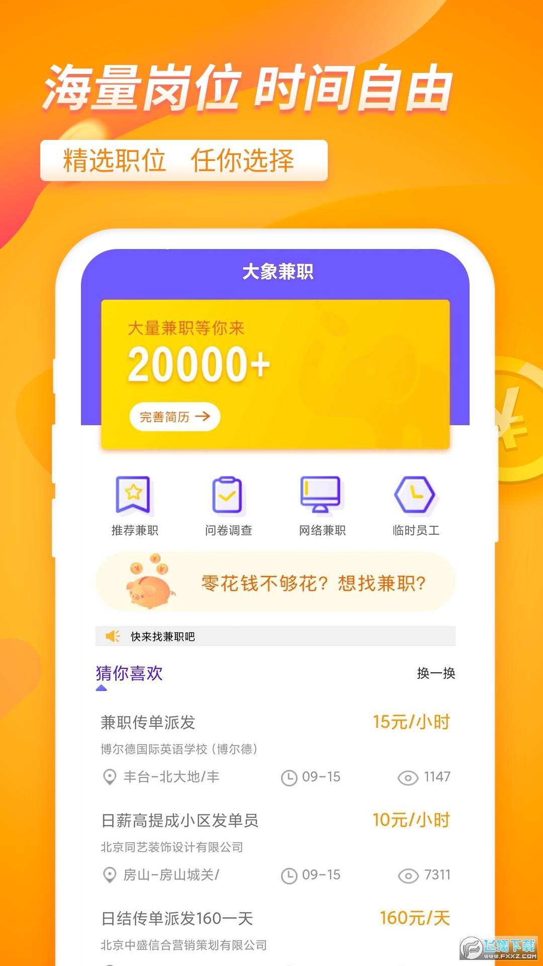 大象兼职手机兼职赚钱app1.5.8官网版截图2