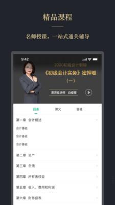 文旌课堂app官方版v3.0.1安卓版截图0