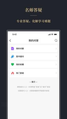 文旌课堂app官方版v3.0.1安卓版截图1
