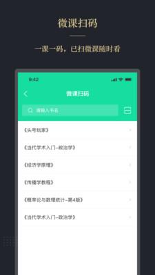 文旌课堂app官方版