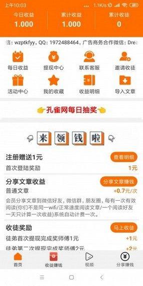 孔雀平台赚钱appv1.0 安卓版截图0